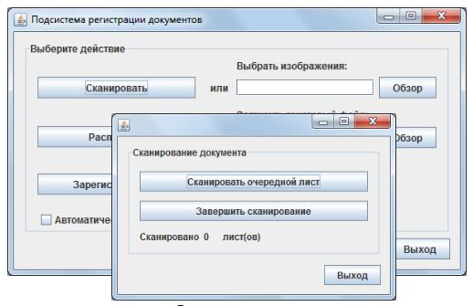Интерфейс подсистемы регистрации документов