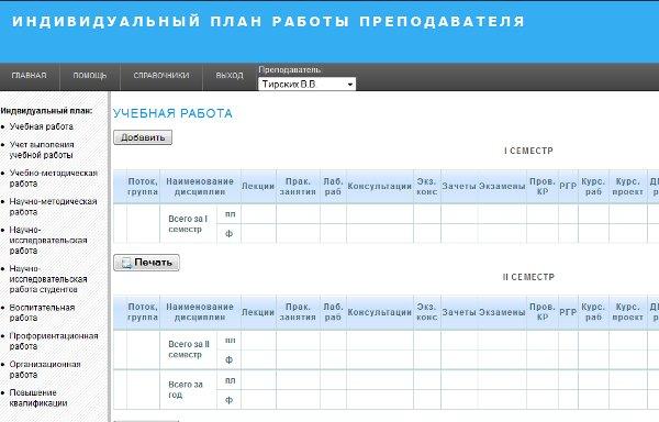 Интерфейс системы (бета-версия)