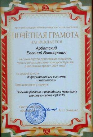Грамота за 2007-й год по ИС